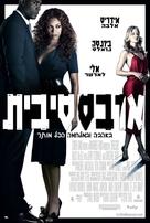 Obsessed - Israeli Movie Poster (xs thumbnail)