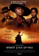 Harriet - Israeli Movie Poster (xs thumbnail)