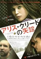 The Disappearance of Alice Creed - Japanese Movie Poster (xs thumbnail)
