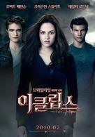 The Twilight Saga: Eclipse - South Korean Movie Poster (xs thumbnail)