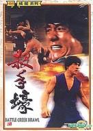 The Big Brawl - Hong Kong DVD movie cover (xs thumbnail)