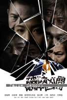 Tau chut - Hong Kong Movie Poster (xs thumbnail)