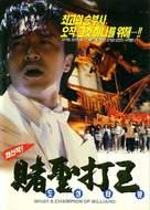 Legend Of The Dragon - South Korean poster (xs thumbnail)