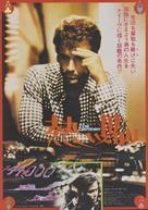 The Gambler - Japanese Movie Poster (xs thumbnail)