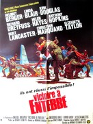 Victory at Entebbe - French Movie Poster (xs thumbnail)