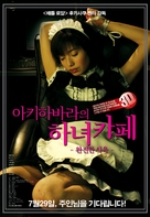 Kanzen naru shiiku: Meido, for you - South Korean Movie Poster (xs thumbnail)
