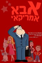 """American Dad!"" - Israeli DVD movie cover (xs thumbnail)"