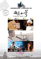 Hái-kak chhit-ho - Taiwanese Movie Poster (xs thumbnail)