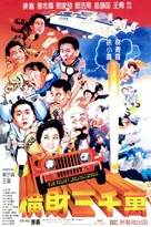 Heng cai san qian wan - Hong Kong Movie Poster (xs thumbnail)