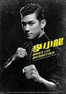 Bruce Lee - Hong Kong Movie Poster (xs thumbnail)
