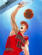 """Slam Dunk"" - Japanese Key art (xs thumbnail)"
