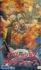 Operation Delta Force 2: Mayday - Japanese Movie Cover (xs thumbnail)