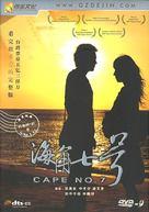 Hái-kak chhit-ho - Chinese Movie Cover (xs thumbnail)