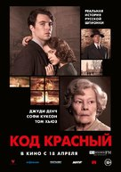 Red Joan - Russian Movie Poster (xs thumbnail)