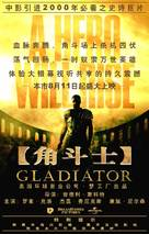 Gladiator - Chinese Movie Poster (xs thumbnail)