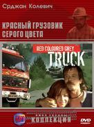 Sivi kamion crvene boje - Russian DVD cover (xs thumbnail)
