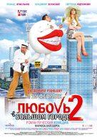 Lyubov v bolshom gorode 2 - Russian Movie Poster (xs thumbnail)