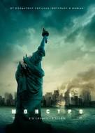 Cloverfield - Russian poster (xs thumbnail)