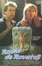 Pledge Night - Spanish VHS cover (xs thumbnail)