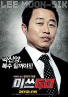 Misseu Go - South Korean Movie Poster (xs thumbnail)