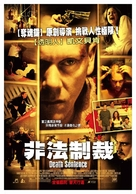 Death Sentence - Taiwanese Movie Poster (xs thumbnail)