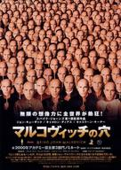 Being John Malkovich - Japanese Movie Poster (xs thumbnail)