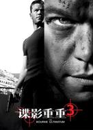 The Bourne Ultimatum - Chinese Movie Poster (xs thumbnail)