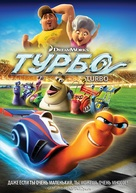 Turbo - Russian DVD movie cover (xs thumbnail)