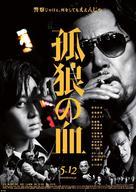 Korô no chi - Japanese Movie Poster (xs thumbnail)