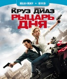 Knight and Day - Russian Blu-Ray movie cover (xs thumbnail)