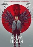 Vanquish - Russian Movie Poster (xs thumbnail)