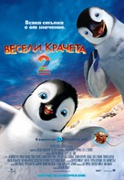 Happy Feet Two - Bulgarian Movie Poster (xs thumbnail)