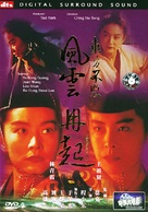 Swordsman 2 - Chinese poster (xs thumbnail)