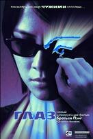 Gin gwai - Russian Movie Poster (xs thumbnail)