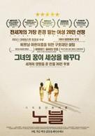 Noble - South Korean Movie Poster (xs thumbnail)