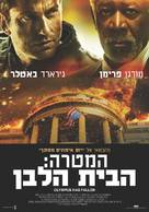 Olympus Has Fallen - Israeli Movie Poster (xs thumbnail)