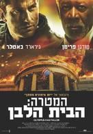 Olympus Has Fallen - Israeli Movie Poster (xs thumbnail)