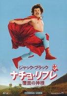 Nacho Libre - Japanese poster (xs thumbnail)