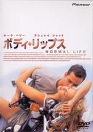 Normal Life - Japanese DVD cover (xs thumbnail)