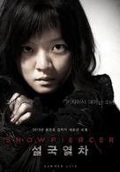 Snowpiercer - South Korean Movie Poster (xs thumbnail)