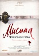 11·25 jiketsu no hi: Mishima Yukio to wakamono-tachi - Russian Movie Poster (xs thumbnail)