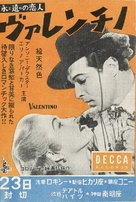 Valentino - Japanese Movie Poster (xs thumbnail)