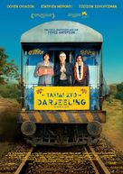 The Darjeeling Limited - Greek Movie Poster (xs thumbnail)