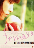 Female - Japanese Movie Poster (xs thumbnail)