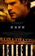 Blackhat - Taiwanese Movie Poster (xs thumbnail)