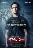 Snowden - South Korean Movie Poster (xs thumbnail)