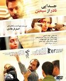 Jodaeiye Nader az Simin - Iranian DVD movie cover (xs thumbnail)