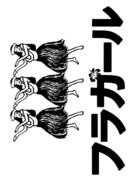 Hula gâru - Japanese Logo (xs thumbnail)