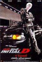 Tau man ji D - Thai Movie Poster (xs thumbnail)