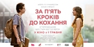Five Feet Apart - Ukrainian Movie Poster (xs thumbnail)